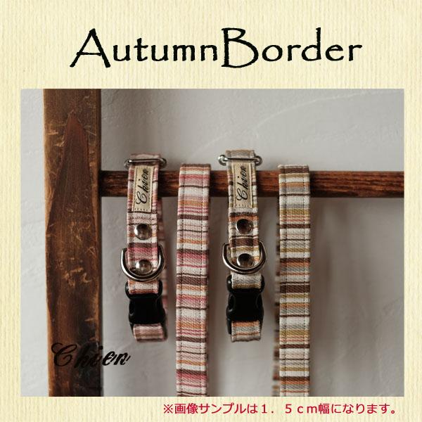 AutumnBorder(単品)