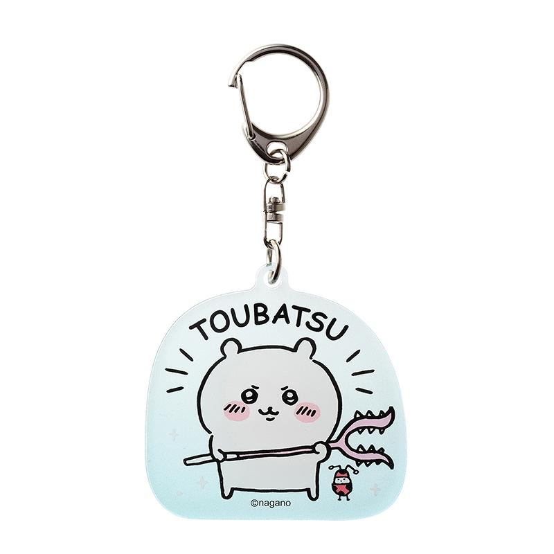 ちいかわ アクリルキーホルダー(TOUBATSU!)