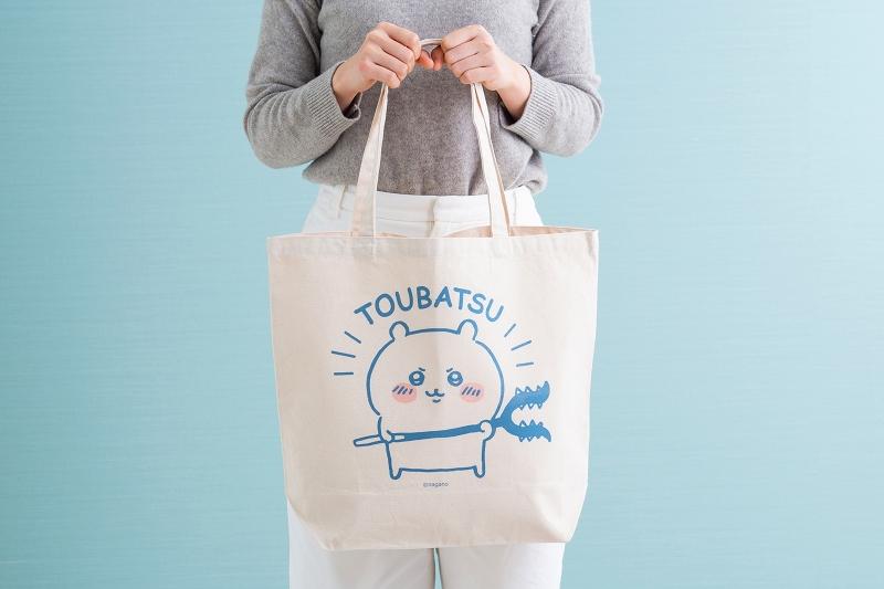 ちいかわ 大きめトートバッグ(TOUBATSU!)