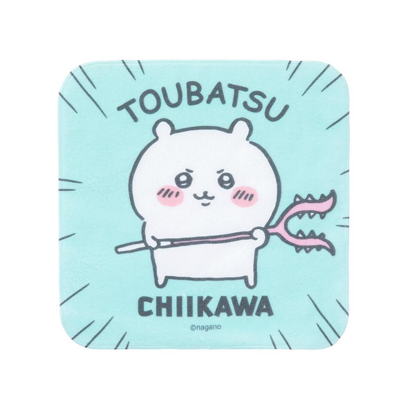 ちいかわ ハンドタオル(TOUBATSU!)