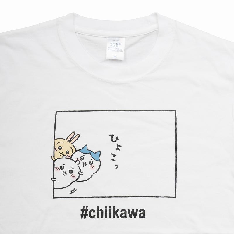 ちいかわ ひょこっ Tシャツ ホワイト