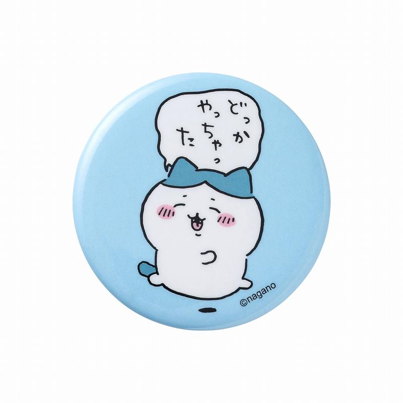 ちいかわ トレーディング缶バッジ(ちいかわのまいにち編)(全15種)