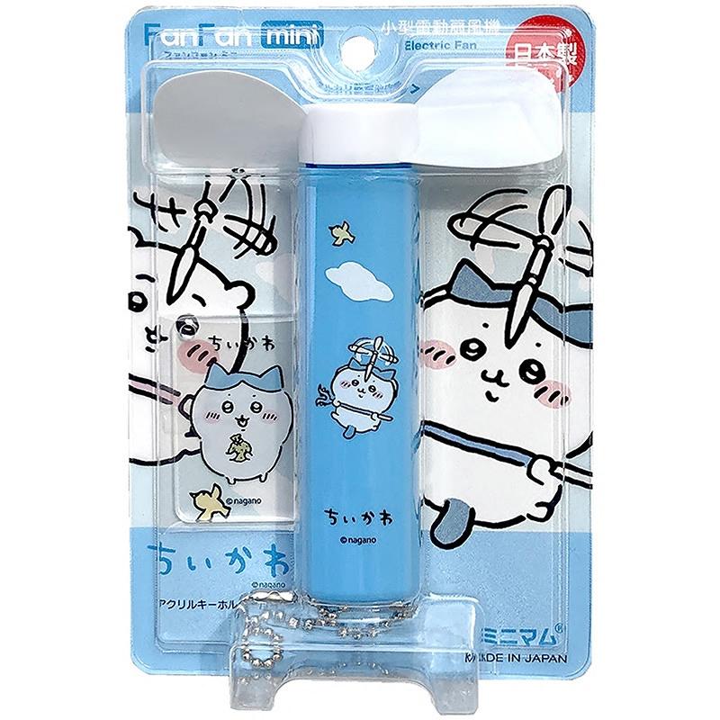 ちいかわ FanFan mini(ブルー)