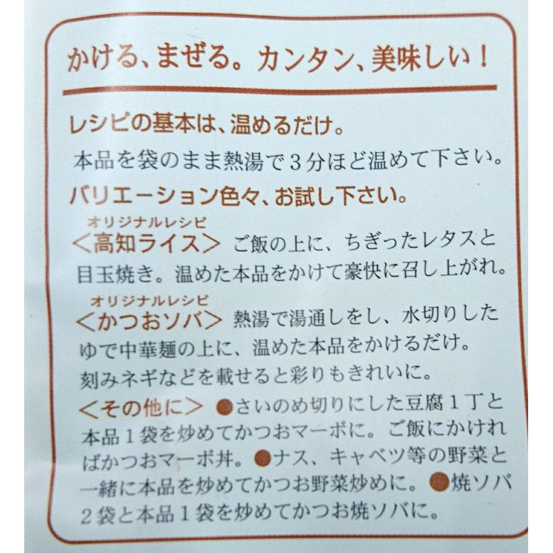 【高知ライスとかつおソバ 2〜3人前 袋200g】(有)浜吉ヤ