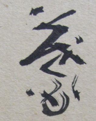ユ-0006 湯浅 桑月 ≪老鬼≫