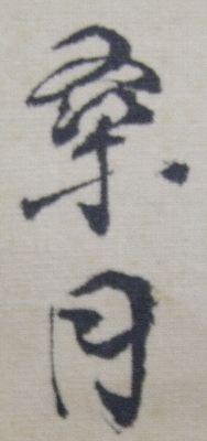 ユ-0008 湯浅 桑月 ≪月夜に兎≫