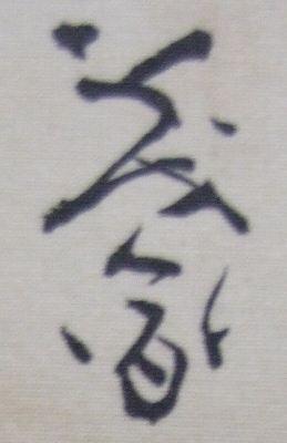 ユ-0009 湯浅 桑月 ≪百鶴≫