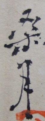 ユ-0010 湯浅 桑月 ≪珠(扇面)≫