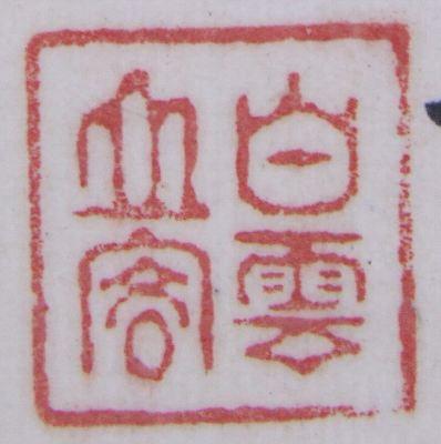 ア-0031 浅井 柳塘 ≪合鴨≫