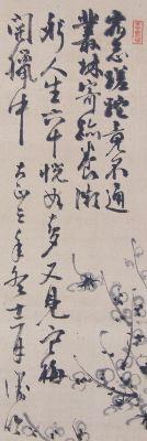 イ-0033 泉 智等 ≪梅、書≫
