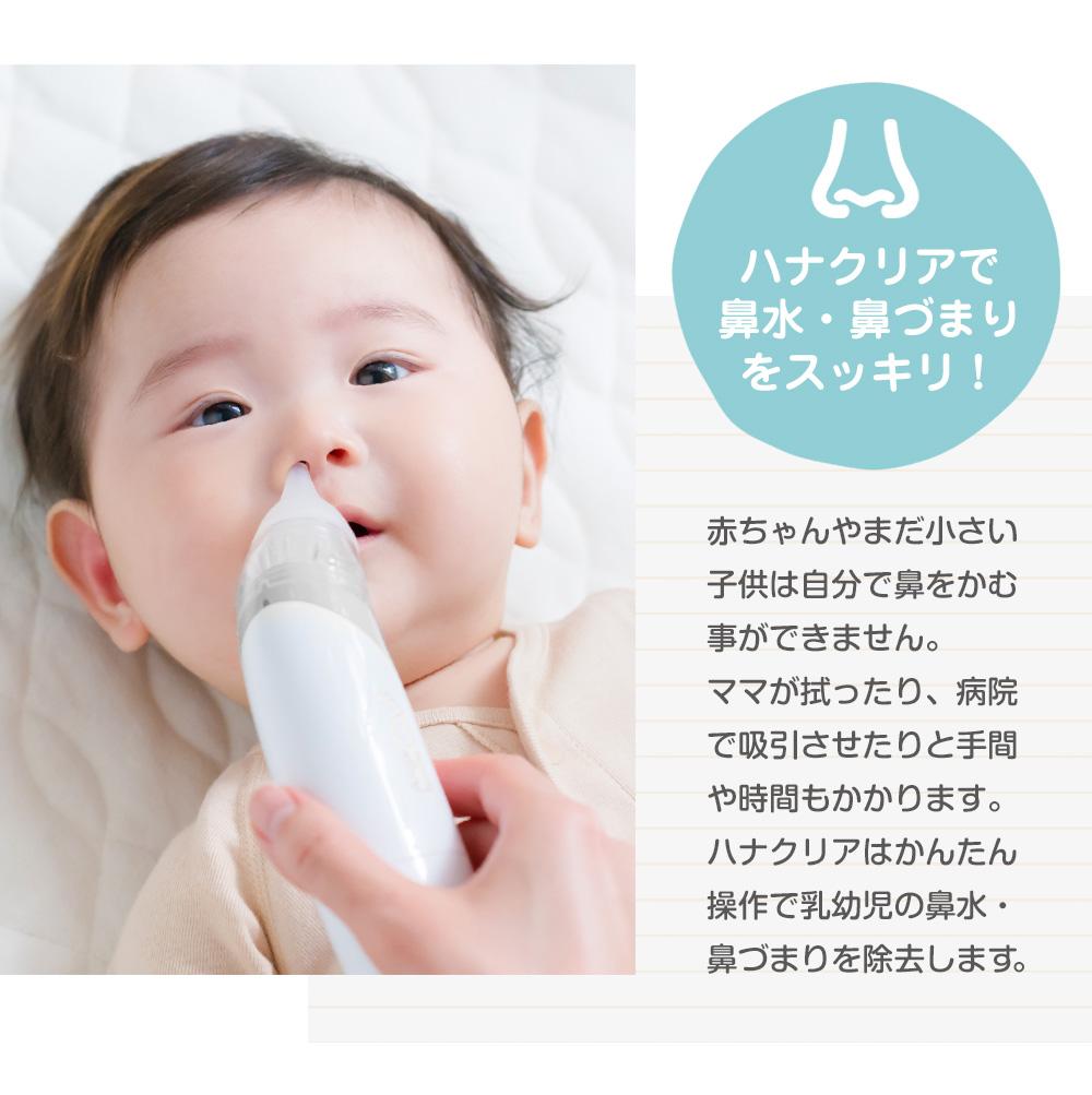 ハナクリア 電動鼻水吸引器 軽量 コンパクト コードレス
