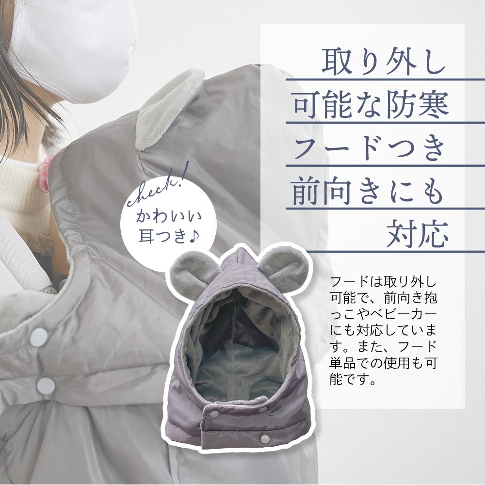【送料無料】 4WAY ベビーマルチケープ 冬 秋 防寒