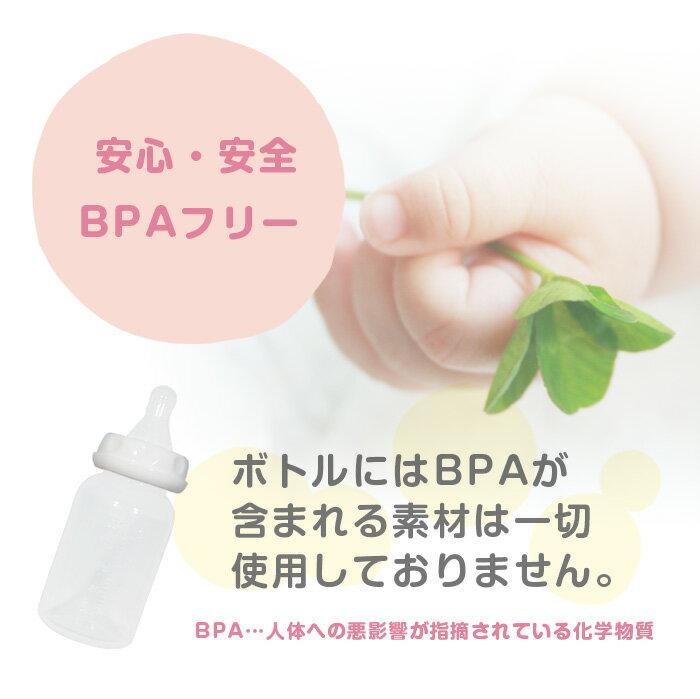 【送料無料】アンジュスマイル 母乳保存ボトルセット 3本セット ABP-200B