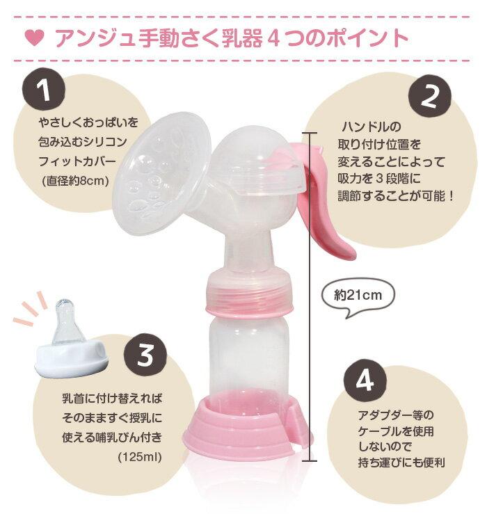 【送料無料】アンジュスマイル 手動搾乳器 ABP-100