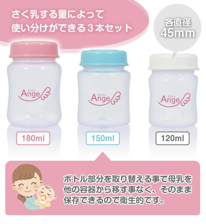 【送料無料】アンジュスマイル 手動搾乳器 ABP-100 & 母乳保存ボトル3本セット