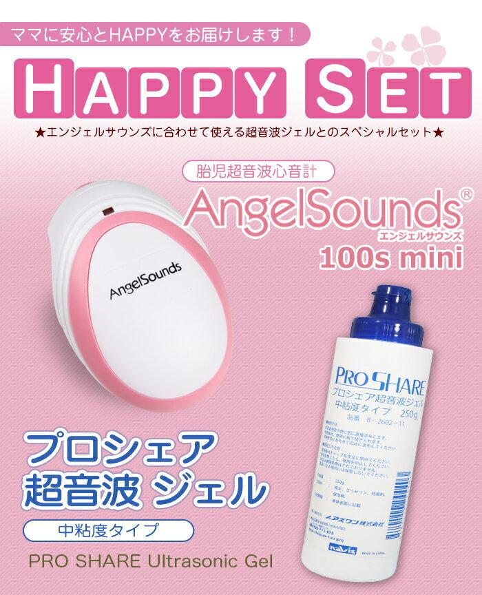【送料無料】エンジェルサウンズ(Angelsounds JPD100S mini)+超音波ジェル(プロシェア超音波ジェル)