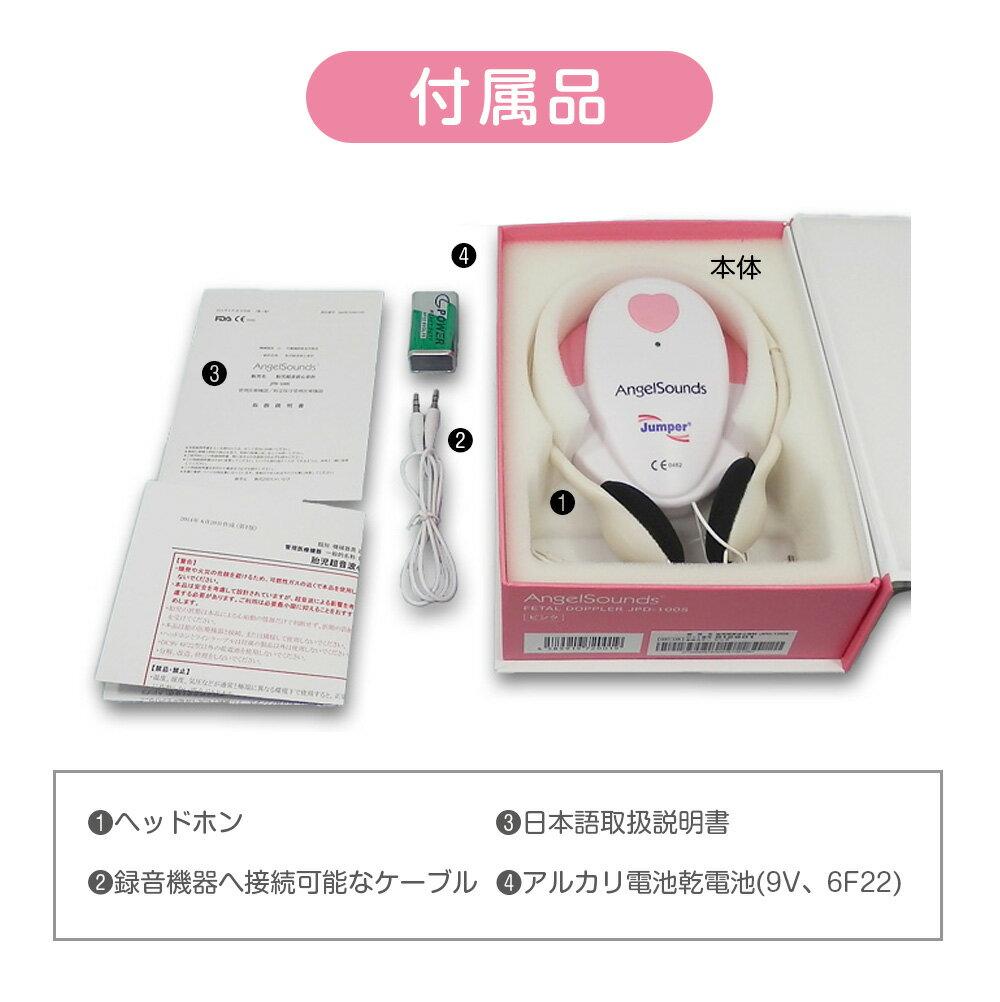 【送料無料】胎児超音波心音計 エンジェルサウンズ JPD-100S
