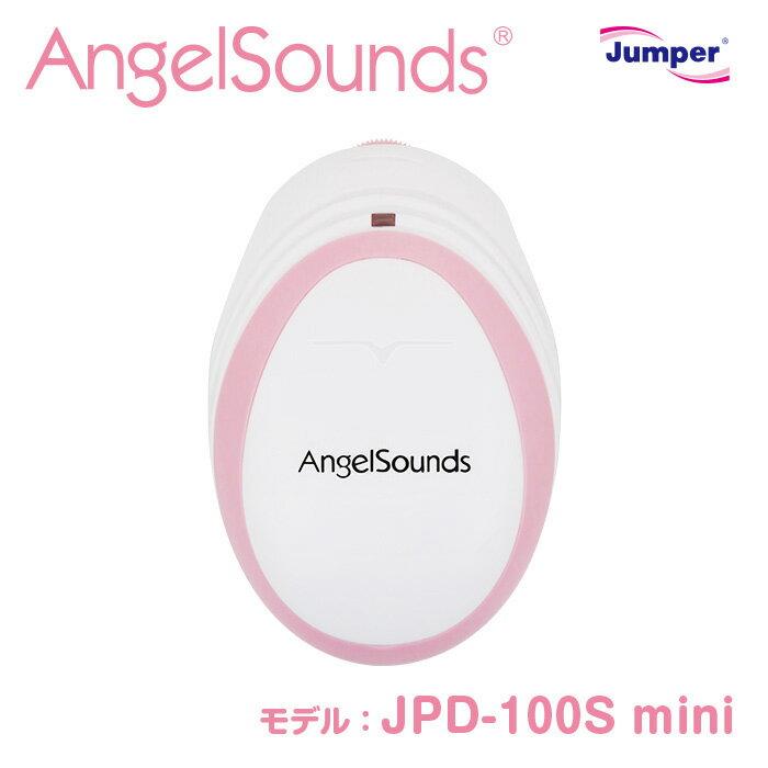 【送料無料】胎児超音波心音計 エンジェルサウンズ JPD-100S mini