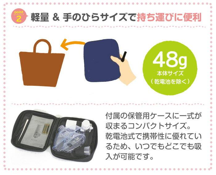 【送料無料】アンジュスマイル メッシュ式超音波ネブライザー