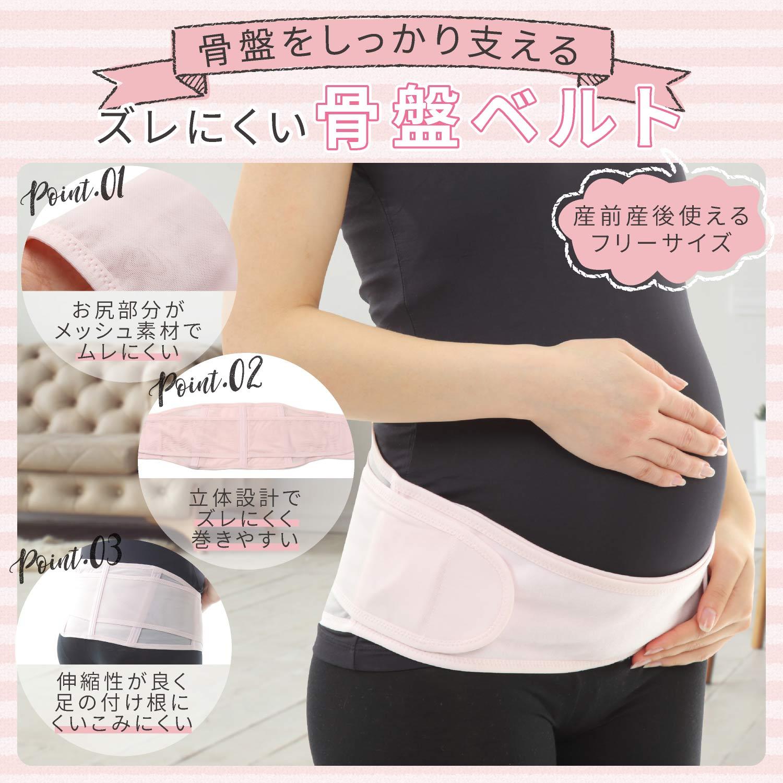 【送料無料】LOUISH 妊婦帯 マタニティベルト