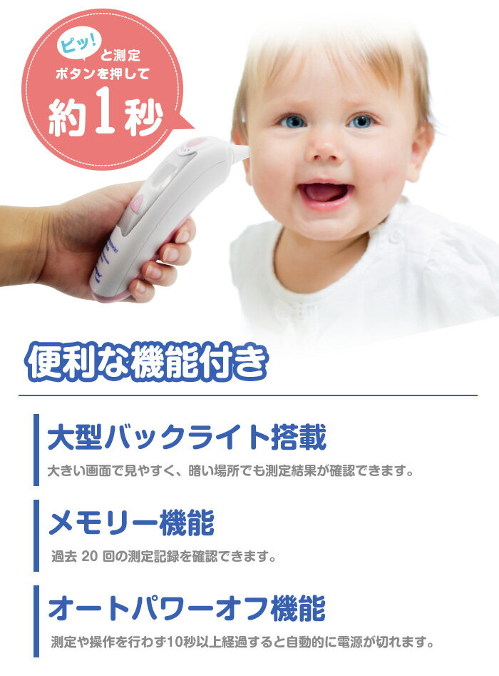 【送料無料】 耳式赤外線デジタル体温計 JPD-FR100+ バックライト搭載