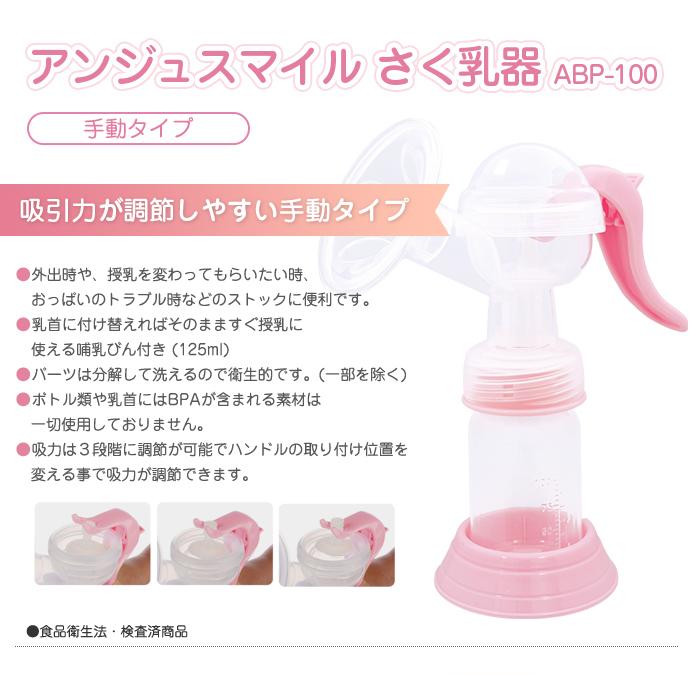 【送料無料】ぽかクール ジェルパック&手動さく乳器ABP100 セット 搾乳器 さく乳機 搾乳機
