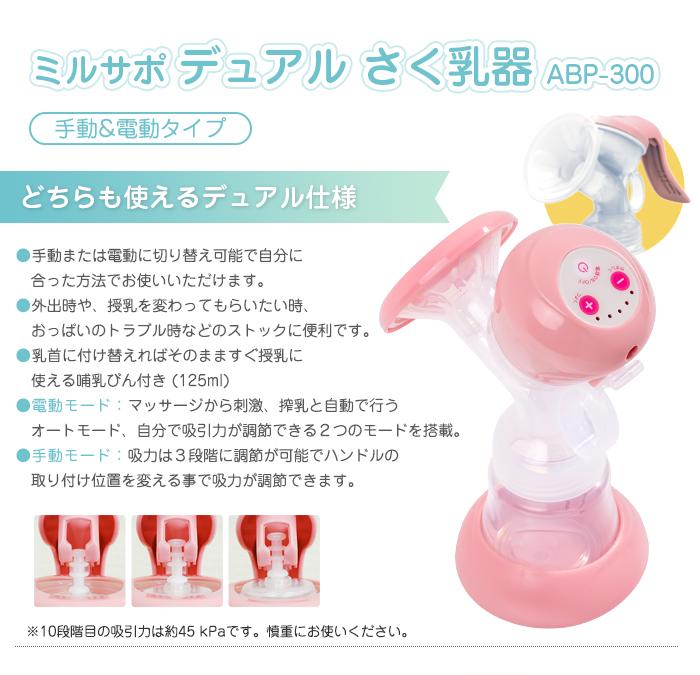 【送料無料】ぽかクール ジェルパック&電動・手動さく乳器ABP300 セット 搾乳器 さく乳機 搾乳機