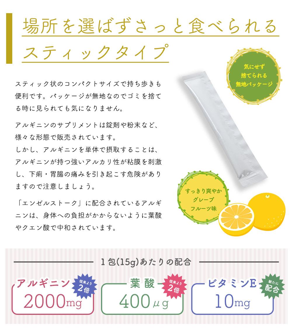 【送料無料】エンゼルストーク ADVANCE アドバンス 30包セット ジュレタイプ