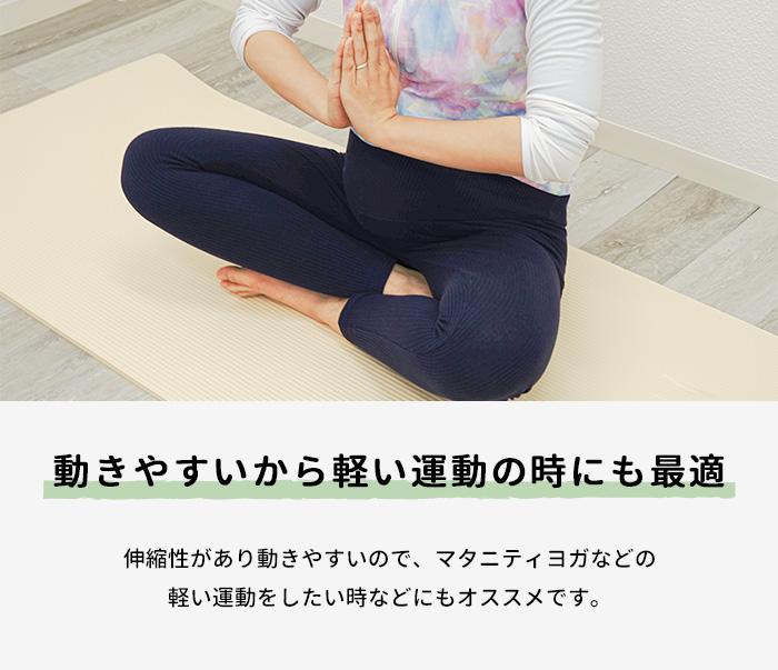 【送料無料/クリックポスト発送】マタニティ レギンス