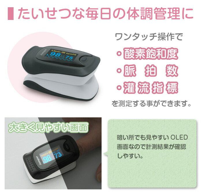 【送料無料】パルスオキシメーター JPD-500D 血中酸素濃度計 心拍計