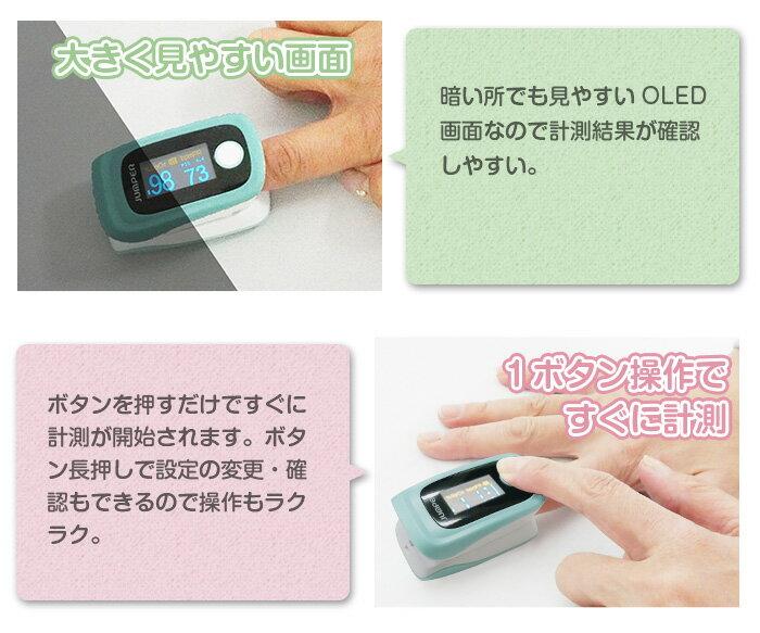 【送料無料】パルスオキシメーター JPD-500E (カラー:ミントグリーン) 血中酸素濃度計 心拍計