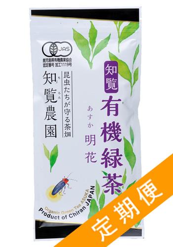 【定期便】有機緑茶「明花」100g