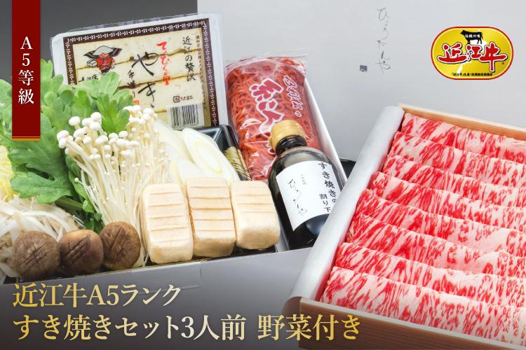 極上近江牛すき焼きセット