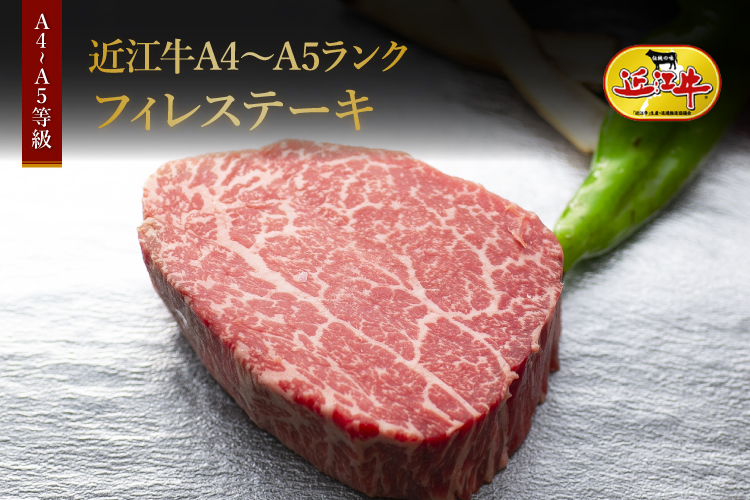 極上近江牛(A4・A5)フィレステーキ