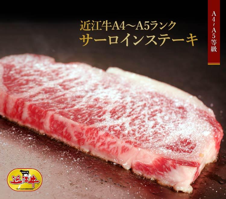 極上近江牛(A4・A5)サーロインステーキ