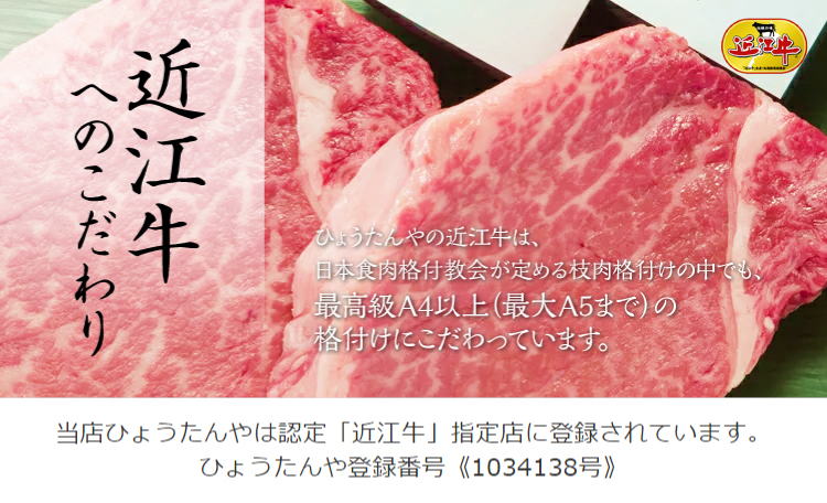 極上近江牛(A5)【ロース】しゃぶしゃぶ・すき焼用 500g