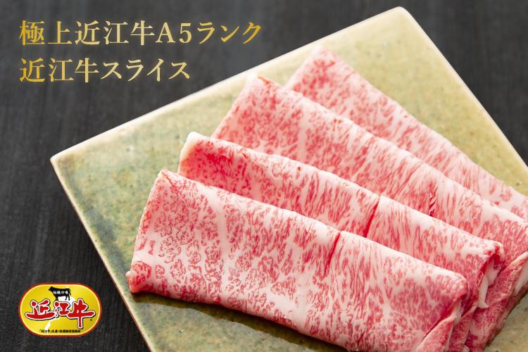 極上近江牛(A5)【サーロイン】しゃぶしゃぶ・すき焼用 500g