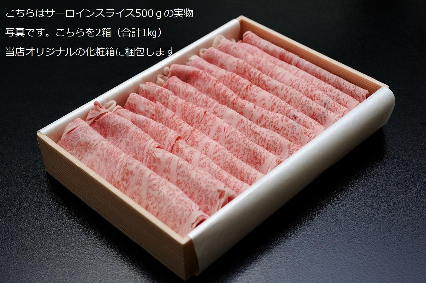 極上近江牛(A5)【サーロイン】しゃぶしゃぶ・すき焼用 1kg