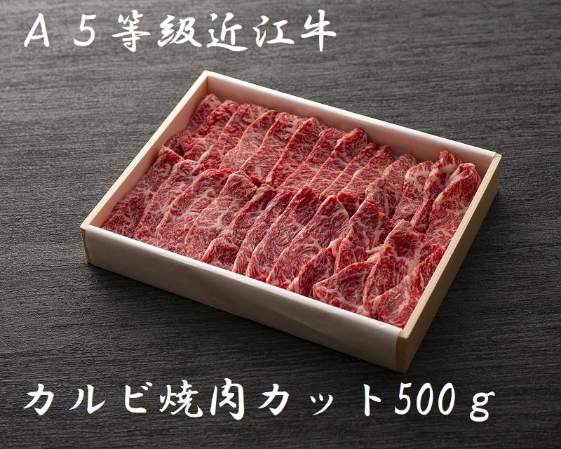 極上近江牛(A5)カルビ焼肉カット<br>500g