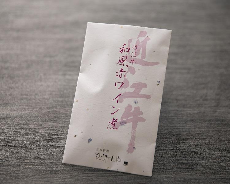 A5等級近江牛姿煮3種詰め合わせセット【計3袋入り】