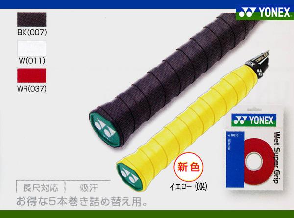 ヨネックス ウェットスーパーグリップ5本入詰め替え用 AC102-5 バドミントン テニス ゆうパケット(メール便)対応