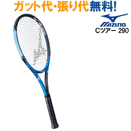 【取寄品】 ミズノC TOUR 290 Cツアー 29063JTH71220テニス ラケット 硬式mizuno 2016AW 送料無料 当店指定ガットでのガット張り無料