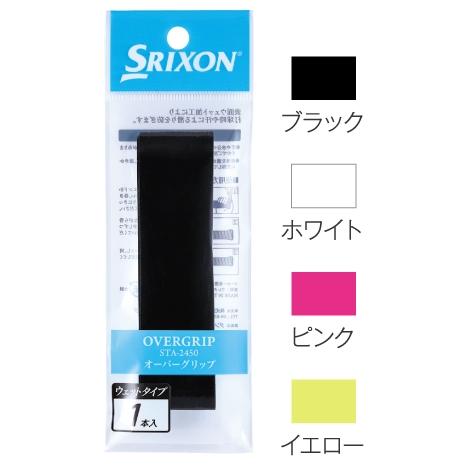 スリクソンオーバーグリップ ウェットタイプSTA-2450テニス グリップ テープ SRIXON ゆうパケット対応