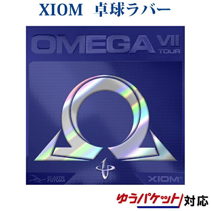 取り寄せ品 XIOM オメガVII オメガ7ツアー 2021SS 卓球ラバー  ゆうパケット(メール便)対応