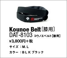 【取寄品】 デサントKounoe Belt 膝用コウノエベルト 膝用DAT-8103ひざ サポーター バドミントン テニス スポーツ