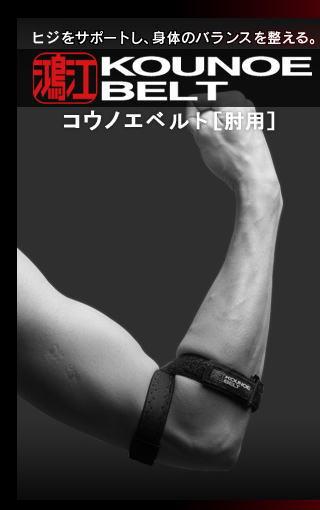 【取寄品】 デサントKounoe Belt 肘用コウノエベルト 肘用DAT-8102ひじ サポーター テニスエルボー バドミントン スポーツ