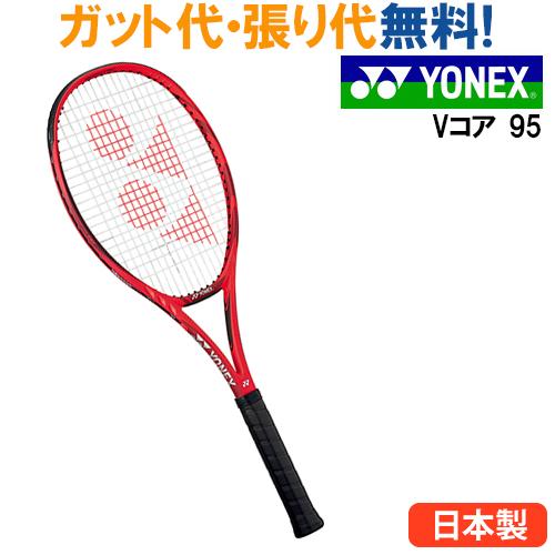 ヨネックス Vコア 95 18VC95-596 YONEX VCORE 95 フレイムレッド 硬式テニスラケット 攻撃型モデル 2018AW テニス ラケット 当店指定ガットでのガット張り無料 2018秋冬