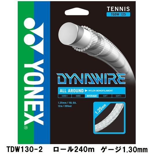 【取寄品】 ヨネックスDYNAWIRE 130 ダイナワイヤーTDW130-2テニス ストリング ガット 硬式 ロール240mYONEX 2016AW 送料無料