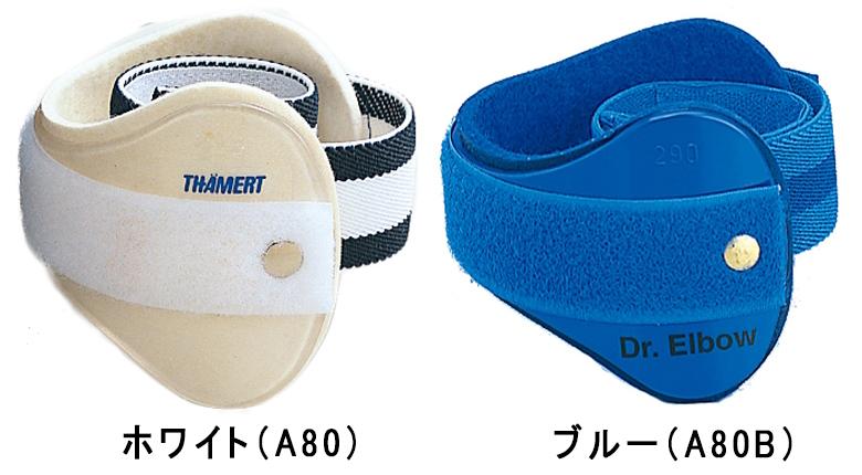 【取寄品】 ゴーセンドクター・エルボーA80 ひじ 肘 サポーター バドミントン テニス テニスエルボー