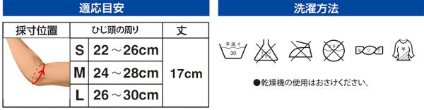 【取寄品】 ディーエムトリコットエルボーパッド D-706肘 ひじ サポーター ショート バレーボール D&M